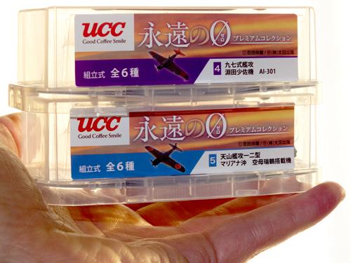 UCC永遠の0「九七艦攻」「天山」