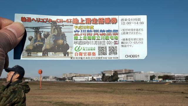 CH-47地上滑走搭乗券