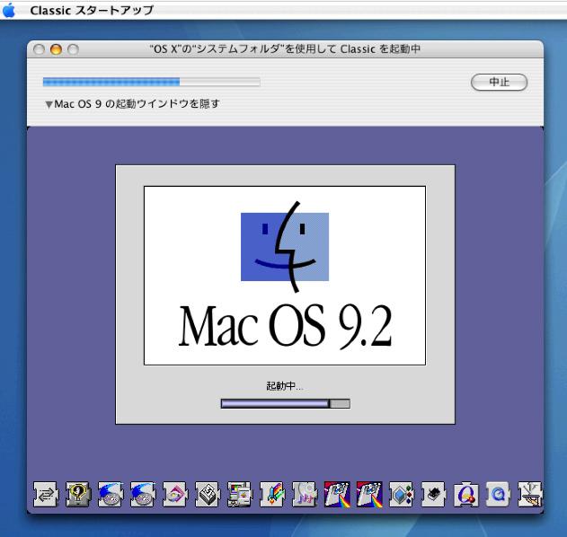 classicよりMacOS9を起動